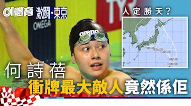 東京奧運|何詩蓓衝獎牌先要「問天」 滑浪首登場或添變數