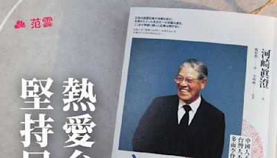 緬懷李前總統 范雲:透過「秘錄」了解三種不同的李登輝   政治   新頭殼 Newtalk