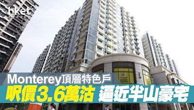 將軍澳樓價高企 Monterey頂層特色戶呎價3.6萬沽 逼近半山豪宅 - 香港經濟日報 - 地產站 - 二手住宅 - 私樓成交