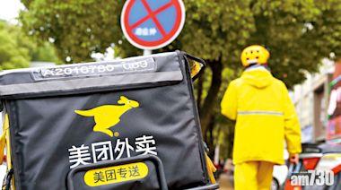 單日市值蒸發1215億 焚書坑帖文累美團挫7% - 最新財經新聞   香港財經網   即時經濟快訊 - am730