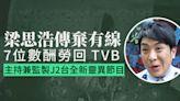 梁思浩傳棄有線7位數酬勞回TVB 主持兼監製J2台全新靈異節目