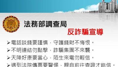 台南市調查處防詐騙宣導 | 蕃新聞