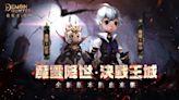 《獵魔者 Demon Hunter:覺醒》改版推出全新「魔靈」系統及「決戰王城」跨服玩法