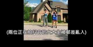 兩位女大生把手機放在郵箱上拍抖音,郵差開車神亂入阻止一切 (中文字幕)