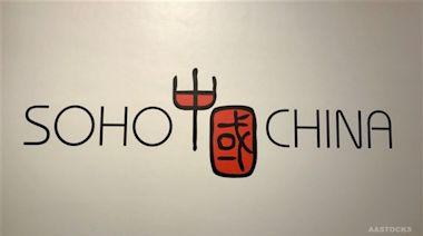 據報黑石全購SOHO中國(00410.HK)交易面臨監管障礙