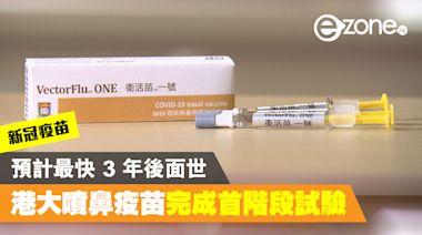 【新冠疫苗】港大噴鼻疫苗完成首階段試驗!預計最快 3 年後面世 - ezone.hk - 網絡生活 - 生活情報