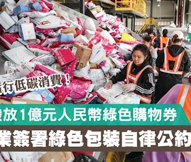 【ESG】雙11實行低碳消費!天貓發放1億元人民幣綠色購物券 快遞業簽署綠色包裝自律公約 - 香港經濟日報 - 理財 - ESG - ESG企業
