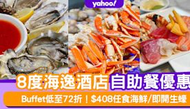 自助餐優惠 | 8度海逸酒店Buffet低至72折!$408任食...
