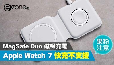 MagSafe Duo 磁吸充電不支援 Apple Watch Series 7 快充 僅可以標準速度充電 - ezone.hk - 科技焦點 - iPhone