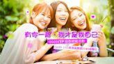ITF台北旅展 福泰飯店集團打造閨蜜專屬活動攤位 | 生活 | 20201027 | 即時新聞