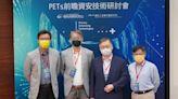 國研院國網中心舉辦臺灣首屆PETs前瞻資安技術研討會 - 熱門新訊 - 自由電子報