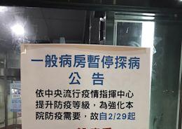 林口長庚一般病房探病 29日起暫停