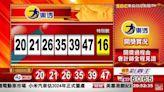 10/19 大樂透、雙贏彩、今彩539開獎囉!