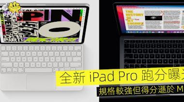 全新 iPad Pro 跑分曝光 規格較強但得分遜於 MBA