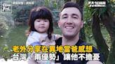 老外看台灣/老外分享在異地當爸感想 台灣「兩優勢」讓他不擔憂