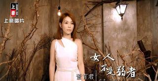 【MV首播】董育君-女人不是弱者 (官方完整版MV) HD