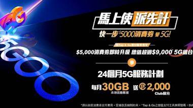 【電子消費券】CSL推消費券限定5G計劃 月均208元可用30GB數據 - 香港經濟日報 - 即時新聞頻道 - 即市財經 - 股市