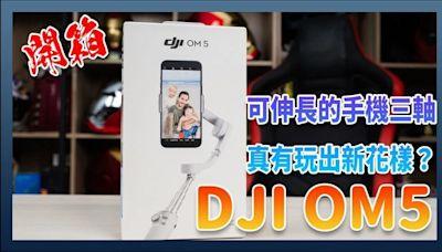 DJI OM5 開箱實測:加入伸長與磁吸背夾的手機三軸穩定器