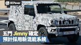 【消息確定】Suzuki 2022 年發表「五門版」Jimny 預計採用新混能系統 - DCFever.com