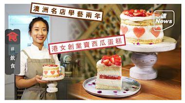 散水餅推介|港女創業賣$288西瓜蛋糕 零經驗隻身去澳洲學整餅 澳洲西瓜蛋糕名店打工兩年 | 蘋果日報