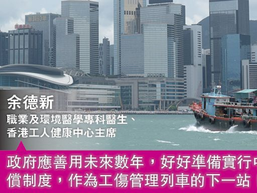 香港「工傷管理列車」已啟動 下一站應是中央補償制度(文:余德新) (09:00) - 20210723 - 文摘