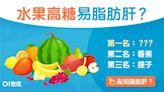 脂肪肝 水果當正餐減肥變脂肪肝!拆解3大錯誤香蕉減肥要這樣吃
