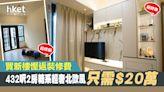 【裝修設計】買新樓慳返裝修費 432呎2房糖系輕奢北歐風只需$20萬 - 香港經濟日報 - 地產站 - 家居生活 - 裝修設計