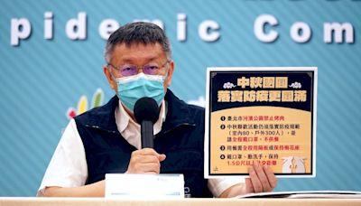 管理不易 北市宣布中秋節不開放河濱公園烤肉