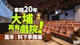 嘉禾接手大埔戲院料下季開幕 該區事隔20年再設戲院 - 新聞 - am730