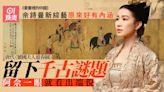 書畫裡的中國|佘詩曼原來滿腹墨水有內涵 一眼破解名畫千古謎團