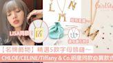 【名牌飾物】精選5款字母頸鏈~ CHLOÉ/CELINE/Tiffany & Co.明星同款必買款式! | GirlStyle 女生日常