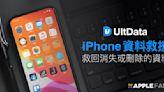 Tenorshare UltData - iPhone 資料救援好幫手