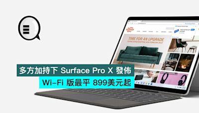 多方加持下 Surface Pro X 發佈,Wi-Fi 版最平 899美元起