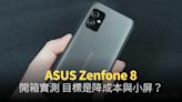 【開箱】ASUS Zenfone 8:目標是小尺寸用戶?   香港  