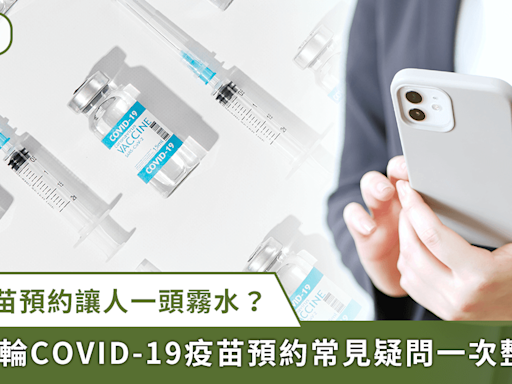 整理包/第12輪COVID-19疫苗預約誰能打?預約不到怎麼辦?