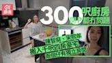 陳智燊、宋熙年再搬大屋 超誇張300呎廚房先係精髓