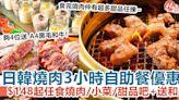 日韓燒肉3小時自助餐優惠!$148起任食各類燒肉、小菜、甜品吧+送A4黑毛和牛   HolidaySmart 假期日常