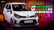 【新車速報】小巧但是更超值!最熱銷進口小車2021 KIA Picanto小改款正式發表!