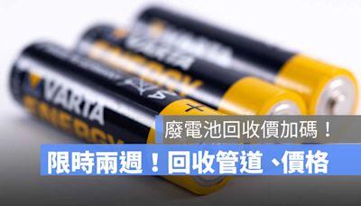 廢電池回收價格2021,限時加碼回收!全家、7-11回收舊電池價格整理 - 蘋果仁 - 果仁 iPhone/iOS/好物推薦科技媒體