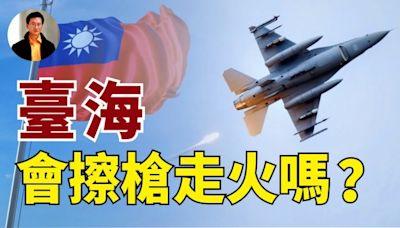 【東方縱橫】台海會擦槍走火嗎?(視頻) - 東方 - 爭鳴