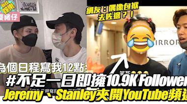 【巨龍與豬仔 Stanley & Jeremy】MIRROR成員Jeremy、Stanley夾開YouTube Channel 頻道一開即擁10.9K Follower | 流行娛樂 | 新Monday