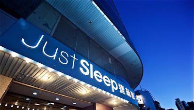 Just Sleep捷絲旅線上旅展10/29開賣 聯合住宿券每張2千元 - 工商時報