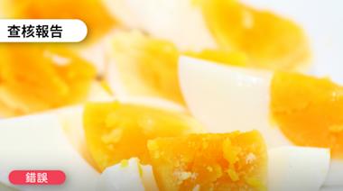 【錯誤】網傳「水煮蛋讓你遠離中風,修復肝功能」?