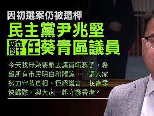 尹兆堅、徐子見、鍾錦麟辭區會 宣誓條例明通過 逾20泛民棄職 | 蘋果日報