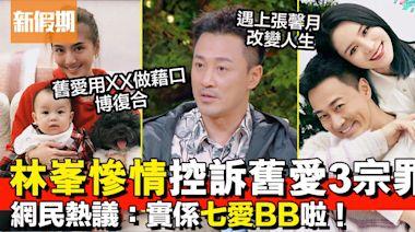 林峯控訴舊愛3宗罪 矛頭直指吳千語   影視娛樂   新假期