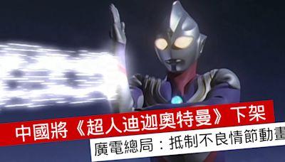 【整治動漫】中國將《超人迪迦奧特曼》下架 廣電總局:堅決抵制含不良情節動畫 - 流動日報