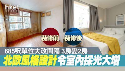 【裝修設計】美孚新邨685呎大改間隔 3房變2房 殘裝變身北歐風設計 - 香港經濟日報 - 地產站 - 家居生活 - 裝修設計