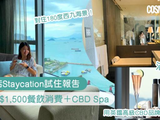 香港Staycation邊間好?14間酒店住宿優惠大歎CBD Spa、睡前瑜珈、純素下午茶! | Cosmopolitan HK
