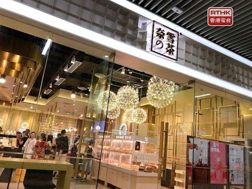 廣東監管約談奈雪的茶 並突擊檢查逾千家同類門店 - RTHK