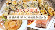 自助餐優惠|荃灣如心酒店唔洗$500食自助晚餐Buffet 必食紅燒鮑魚/雙色焗蠔/香煎鴨肝